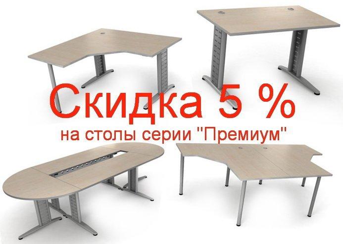 сниженная цена на офисную мебель