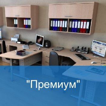 купить офисные мебели в Ирпене